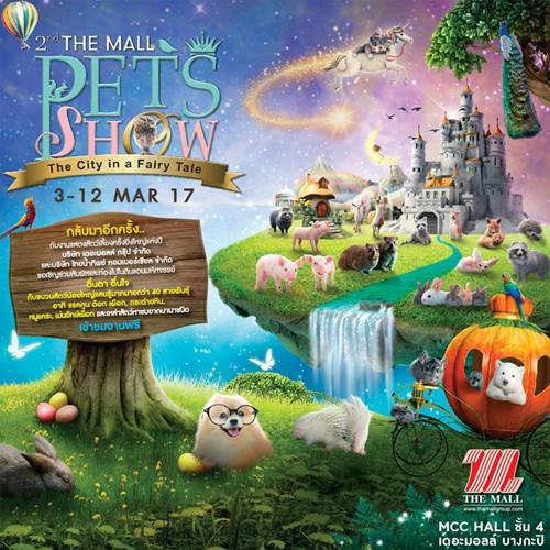 Themall20170303