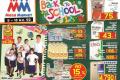 MM Mega Market โปรโมชั่น ลดรับเปิดเทอม วันนี้ ถึง 18 พฤษภาคม 2559