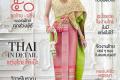 นิตยสาร WE คว้าตัวสาวหน้าหวาน มิ้น-ชาลิดา ขึ้นปก ฉบับเดือน มิถุนายน 2559