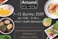 งาน EAT AROUND คาวหวาน งานแฟร์สำหรับคนชอบกิน ที่ อิมแพ็ค เมืองทองธานี วันที่ 7 ถึง 12 ธันวาคม 2559