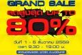 งาน Grand Sport Grand Sale เสื้อผ้าและอุปกรณ์กีฬา แกรนด์สปอร์ต ลดสูงสุด 80% วันที่ 1 ถึง 5 ธันวาคม 2559