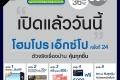 โฮมโปร เอ็กซ์โปร HomePro EXPO สินค้าตกแต่งบ้าน ลดราคาสุดพิเศษ ที่ อิมแพค เมืองทองธานี วันที่ 18 ถึง 27 พฤศจิกายน 2559