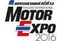 งานมหกรรมยานยนต์ ครั้งที่ 33 MOTOR EXPO 2016 ณ อิมแพ็ค เมืองทองธานี วันที่ 1 ถึง 12 ธันวาคม 2559