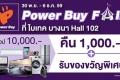 งาน Power Buy Fair มหกรรมเครื่องใช้ไฟฟ้า ส่งท้ายปี 2016 ที่ ไบเทค บางนา วันนี้ ถึง 6 ธันวาคม 2559