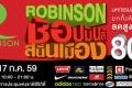 งาน โรบินสัน ช้อปมันส์ สนั่นเมือง สินค้า ลดสูงสุด 80% ที่ ศูนย์ฯ สิริกิติ์ วันที่ 14 - 17 กรกฎาคม 2559