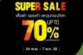 งาน SUPER SALE UP TO 70 % อุปกรณ์กีฬา ลดราคาสูงสุด 70% ที่ เซ็นทรัลลาดพร้าว วันนี้ ถึง 7 ธันวาคม 2559