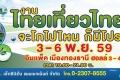 งาน ไทยเที่ยวไทย ครั้งที่ 41 จะโกไปไหน ก็มีโปร ณ อิมแพ็ค เมืองทองธานี วันที่ 3 ถึง 6 พฤศจิกายน 2559