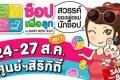 งานช็อปเพื่อลูก มหกรรมสินค้าแม่และเด็ก Thailand Baby & KIDS Best Buy 2017 ณ ศูนย์ประชุมแห่งชาติ สิริกิติ์ วันที่ 24 ถึง 27 สิงหาคม 2560