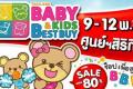 งานช็อปเพื่อลูก Thailand Baby & Kids Best Buy ครั้งที่ 28 ณ ศูนย์ประชุมแห่งชาติ สิริกิติ์ วันที่ 9 ถึง 12 พฤศจิกายน 2560