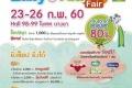 งาน Amarin Baby & Kids Fair ครั้งที่ 9 สินค้าเพื่อลูกน้อยและคุณแม่ เสื้อผ้า ของเล่น อุปกรณ์ และอื่นๆ ลดสูงสุด 80% และกิจกรรมพิเศษ ที่ ไบเทค บางนา วันที่ 23 ถึง 26 กุมภาพันธ์ 2560
