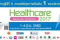 งาน Healthcare 2017 มหกรรมสุขภาพ เฮลท์แคร์ 2017 ที่ ศูนฯ สิริกิติ์ วันที่ 1 ถึง 4 มิถุนายน 2560
