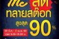 งาน Mc Jeans ลดทลายสต๊อก มหกรรมลดราคาสินค้า ในเครือ แม็คกรุ๊ป ที่ โรงงาน แม็คยีนส์ วันที่ 30 มี.ค. ถึง 2 เม.ย. 2560