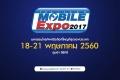 Thailand Mobile Expo 2017 มหกรรมโทรศัพท์มือถือ ที่ใหญ่ที่สุดของประเทศ ณ ศูนย์ฯ สิริกิติ์ วันที่ 18 ถึง 21 พฤษภาคม 2560