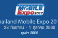 Thailand Mobile Expo 2017 มหกรรมโทรศัพท์มือถือ ที่ใหญ่ที่สุด ของประเทศ ณ ศูนย์ฯ สิริกิติ์ วันที่ 28 กันยาน ถึง 1 ตุลาคม 2560