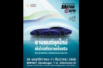 Exhibition.2017.moto171109nsp 309