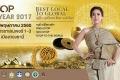 งาน OTOP MIDYEAR 2017 งานแสดงและจัดจำหน่าย สินค้า โอทอป ณ อิมแพ็ค เมืองทองธานี วันที่ 18 ถึง 25 พฤษภาคม 2560