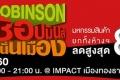 งาน โรบินสัน ช้อปมันส์ สนั่นเมือง สินค้า ลดสูงสุด 80% ที่ อิมแพค เมืองทองธานี วันที่ 6 ถึง 9 เมษายน 2560