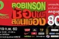 งาน โรบินสัน ช้อปมันส์ สนั่นเมือง สินค้า ลดสูงสุด 80% ที่ ศูนย์ฯ สิริกิติ์ วันนี้ ถึง 19 กุมภาพันธ์ 2560