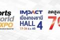 Sports World Expo 2017 สินค้า และ อุปกรณ์กีฬา แบรนด์ดัง ลดสูงสุด 70% ที่ อิมแพ็ค เมืองทองธานี วันที่ 17 ถึง 26 มีนาคม 2560