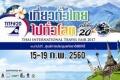 งาน เที่ยวทั่วไทย ไปทั่วโลก ครั้งที่ 20 TITF#20 ณ ศูนย์ฯ สิริกิติ์ วันที่ 15 ถึง 19 กุมภาพันธ์ 2560