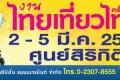 งาน ไทยเที่ยวไทย ครั้งที่ 42 สนุกซ่า ทั่วไทย ณ ศูนย์การประชุมแห่งชาติ สิริกิติ์ วันที่ 2 ถึง 5 มีนาคม 2560