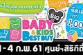 งานช็อปเพื่อลูก Thailand Baby & Kids Best Buy ครั้งที่ 29 ณ ศูนย์ประชุมแห่งชาติ สิริกิติ์ วันที่ 1 ถึง 4 กุมภาพันธ์ 2561