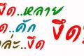 ความหมายของคำว่า งึด ภาษาอีสานสุดจี๊ด โดนใจวัย คนไทยยุค social