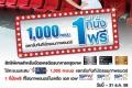สิทธิพิเศษ ผู้ถือบัตรเครดิต ธนาคารกรุงเทพ ดูหนังฟรี 1 ที่นั่ง แค่ใช้คะแนนสะสม 1,000 คะแนน ที่ โรงภาพยนตร์ในเครือ SF วันนี้ ถึง 31 ธันวาคม 2559