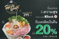 สิทธิพิเศษ บัตรเครดิต กสิกรไทย ที่ MK รับเครดิตเงินคืน รวมสูงสุด 20% วันนี้ ถึง 30 พฤศจิกายน 2560