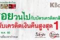 สิทธิพิเศษ บัตรเครดิตกสิกรไทย รับเครดิตเงินคืน สูงสุด 18% ที่ ร้านอาหารในเครือ ซูกิชิ วันนี้ ถึง 31 พฤษภาคม 2560