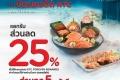 สิทธิพิเศษ บัตรเครดิต KTC ที่ร้านอาหารญี่ปุ่น เซน Zen Restaurant ใช้คะแนนสะสม แลกรับส่วนลด 25% วันนี้ ถึง 31 สิงหาคม 2560