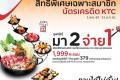 สิทธิพิเศษ บัตรเครดิต KTC ทานบุฟเฟ่ต์ มา 2 จ่าย 1 ที่ Sukishi Buffet และ Seoul Grill เมื่อใช้คะแนนสะสม 1,999 คะแนน วันนี้ ถึง 31 มกราคม 2561
