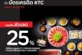 สิทธิพิเศษ บัตรเครดิต KTC ที่ AKA อากะ ใช้คะแนนสะสม แลกรับส่วนลด 25% วันนี้ ถึง 31 กรกฎาคม 2560