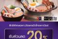 สิทธิพิเศษ บัตรเครดิตไทยพาณิชย์ รับส่วนลด 20% ที่ ร้านอาหารญี่ปุ่นเซน เมื่อใช้คะแนนแลกรับส่วนลด วันนี้ ถึง 1 พฤษภาคม 2561
