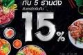 สิทธิพิเศษ บัตรเครดิต SCB รับเครดิตเงินคืน 15% ที่ 5 ร้านดัง วันนี้ ถึง 31 สิงหาคม 2560