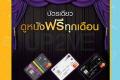 สิทธิพิเศษ บัตรเครดิตไทยพาณิชย์ อัพทูมี SCB UP2ME ดูหนังฟรี ที่ โรงภาพยนตร์ในเครือ SF วันที่ 1 เมษายน ถึง 31 ตุลาคม 2560