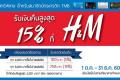 สิทธิพิเศษ บัตรเครดิต TMB รับเงินคืนสูงสุด 15% ที่ H&M วันนี้ ถึง 31 ธันวาคม 2560