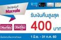 สิทธิพิเศษ บัตรเครดิต TMB ช้อปที่ Max Valu รับเงินคืน สูงสุด 400 บาท เมื่อช้อปครบกำหนด วันนี้ ถึง 31 กรกฎาคม 2560