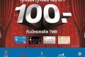 สิทธิพิเศษ บัตรเครดิต TMB ดูหนังเพียง 100 บาท ทุกเรื่อง ทุกรอบ ที่ โรงภาพยนตร์ในเครือ เมเจอร์ ซีนีเพล็กซ์ วันนี้ ถึง 30 เมษายน 2560