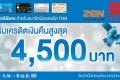 สิทธิพิเศษ บัตรเครดิต TMB รับเงินคืน สูงสุด 4,500 บาท เมื่อช้อปครบตามกำหนด ที่ เซ็นทรัล และ เซ็น วันนี้ ถึง 6 เมษายน 2560