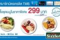 สิทธิพิเศษ ลูกค้าบัตรเครดิต TMB ซื้อชุดเมนู ราคาพิเศษ ที่ Sizzler วันนี้ ถึง 30 มิถุนายน 2560