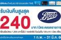 สิทธิพิเศษ บัตรเครดิต TMB รับเงินคืนสูงสุด 240 บาท เมื่อช้อปครบตามกำหนด ที่ Boots วันนี้ ถึง 31 มีนาคม 2560