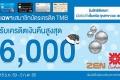 สิทธิพิเศษ บัตรเครดิต TMB รับเงินคืน สูงสุด 6,000 บาท เมื่อช้อปตามเงื่อนไข ที่ เซ็นทรัล และ เซ็น วันนี้ ถึง 5 กุมภาพันธ์ 2560
