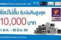 สิทธิพิเศษ บัตรเครดิต TMB รับเงินคืน สูงสุด 10,000 บาท เมื่อช้อปครบตามกำหนด ที่ Power Buy วันนี้ ถึง 30 มิถุนายน 2560