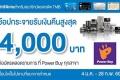 สิทธิพิเศษ บัตรเครดิต TMB รับเงินคืนสูงสุด 4,000 บาท เมื่อช้อปครบตามกำหนด ที่ Power Buy l วันนี้ ถึง 28 กุมภาพันธ์ 2560