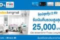 สิทธิพิเศษ บัตรเครดิต TMB ช้อปสุดคุ้ม 2 ต่อ ที่ Index Living Mall รับเงินคืนรวมสูงสุด 25,000 บาท วันนี้ ถึง 26 เมษายน 2560