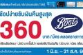 สิทธิพิเศษ บัตรเครดิต TMB รับเงินคืน สูงสุด 360 บาท เมื่อช้อปครบกำหนด ที่ Boots วันนี้ ถึง 31 สิงหาคม 2560
