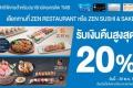 สิทธิพิเศษ บัตรเครดิต TMB รับเงินคืนสูงสุด 20% ที่ร้านอาหาร ZEN และ ZEN SUSHI & SAKE วันนี้ ถึง 30 พฤศจิกายน 2559