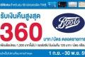 สิทธิพิเศษ บัตรเครดิต TMB รับเงินคืนสูงสุด 360 บาท ที่ Boots วันนี้ ถึง 30 พฤศจิกายน 2559