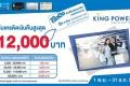สิทธิพิเศษ บัตรเครดิต TMB รับเงินคืนสูงสุด 12,000 บาท ที่ King Power วันนี้ ถึง 31 ธันวาคม 2559